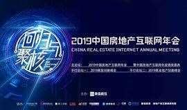 2019中国房地产互联网年会