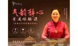 14年资深茶道导师:气韵静心茶道体验课,让你获得内心的平静