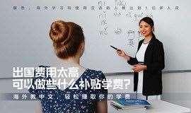 【海外教中文】出国费用太高,可以做些什么补贴学费?