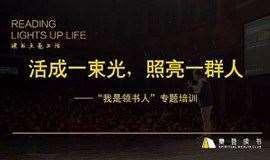 樊登读书【我是领书人】训练营第二期,活成一束光,照亮一群人!