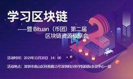 学习区块链 ,暨Bituan(币团)第二届区块链资源私享会