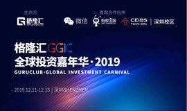 格隆匯·全球投資嘉年華·2019