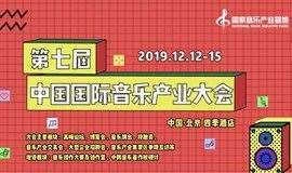第七届中国国际音乐产业大会