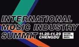 影响(成都)国际音乐产业高峰论坛