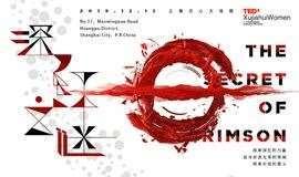 深紅全明星」TEDxXujiahuiWomen首度女性盛會「深紅之謎」:仰望星空,紅為吾名