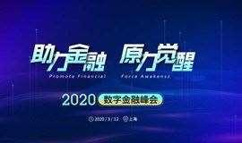 2020数字金融峰会(上海)  ----大数据+金融 ∣ AI+金融∣区块链+金融∣ 金融安全 ∣开放银行∣数字保险