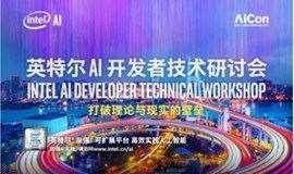 英特尔AI开发者技术研讨会