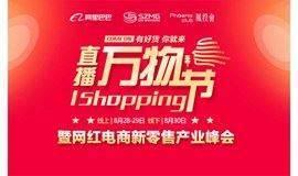 2020 I shopping 直播万物节暨网红电商新零售产业峰会