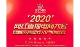 2020网红电商大会 暨新零售新经济产业峰会