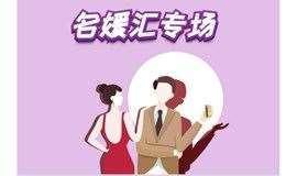 12.1(周日下午)东莞名媛专场相亲活动