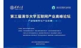 第三届清华大学互联网产业高峰论坛