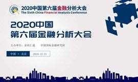 2020中国第六届金融分析大会