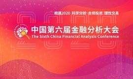 2020中國第六屆金融分析大會