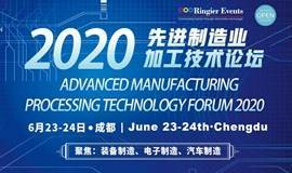 2020先进制造业加工 技术论坛 | Advanced Manufacturing Processing Technology Forum 2020