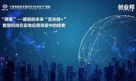 """""""明鉴""""--眼前的未来""""区块链+""""智慧科技在实地应用场景中的探索"""