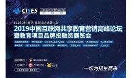 2019年腾讯开放平台(青岛)中国互联网教育高峰论坛