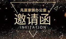 活动 | 上海 | 11月23日,外汇淘金&名茶品鉴