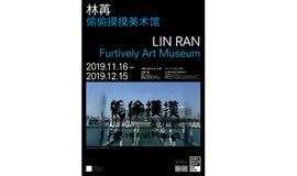 林苒个展——偷偷摸摸美术馆