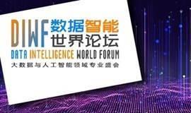 2020数据智能世界论坛暨第十届大数据世界论坛