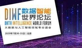 数据智能世界论坛