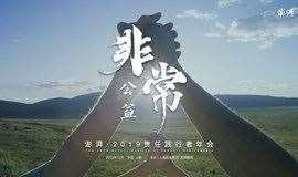 2019澎湃責任踐行者年會