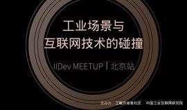工业场景与互联网技术的碰撞  | IIdev Meetup 北京站