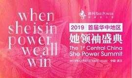 睿問首屆華中地區她領袖年度盛典