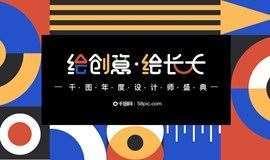 「绘创意 · 绘长大」千图网年度设计师盛典