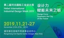 2019河北国际工业设计周——设计力赋能未来之城