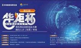 第五届华炬杯粤东西北创新创业大赛海归人才(东莞)路演专场