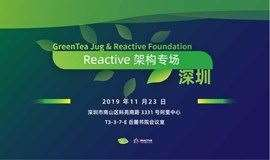 Green Tea Jug & Reactive Foundation:Reactive 架构专场(深圳站)