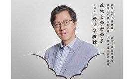 公益讲座 | 北京大学杨立华教授  真知之路:庄子的哲学