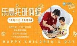 【乐高托班体验课程】少儿特色托班课程开始报名啦!