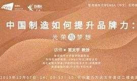 【名师讲堂·长沙站】中国品牌提升战略