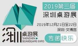 2019 第三屆深圳桌游展