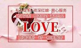 【叁月花恋】私人定制 资深红娘 用心甄选 精准匹配 高端定制一对一相亲服务 把红娘一对一的服务价格打下来