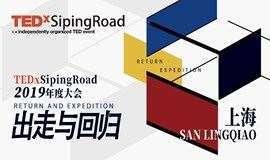 TEDxSipingRoad 2019年度大會「出走與回歸」