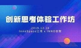 InnoSpace江湾 x INNO创智 | 创新思考体验工作坊