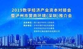 2019數字經濟產業資本對接會暨瀘州市營商環境(深圳)推介會