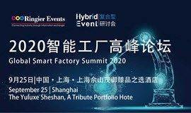 2020智能工厂高峰论坛 | Global Smart Factory Summit 2020