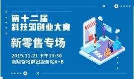 第十二届科技50创业大赛·新零售专场