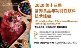 2020年第十三届营养食品与功能性饮料技术峰会 Nutritious Food & Functional Beverage Technology Summit 2020