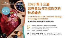 2020年第十三届营养食品与功能性饮料技术峰会|Nutritious Food & Functional Beverage Technology Summit 2020