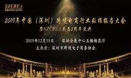 2019中国(深圳)跨境电商行业数据报告大会