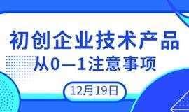 【科零&WE+】初创企业技术产品从0—1注意事项