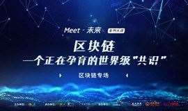 "Meet·未来系列大课 - 区块链,一个正在孕育的世界级""共识"""