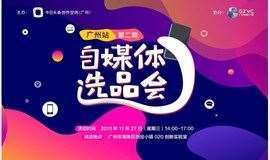 【抖音&今日头条】自媒体电商选品会-广州站第二期