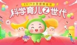2019小豆苗首屆粉絲節