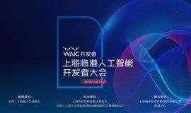 WAIC开发者·上海临港人工智能开发者大会