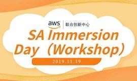 AWS SA Immersion Day(Workshop) 线下技术培训会